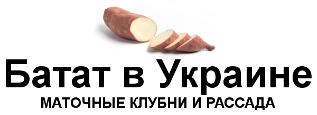Батат в Украине Logo